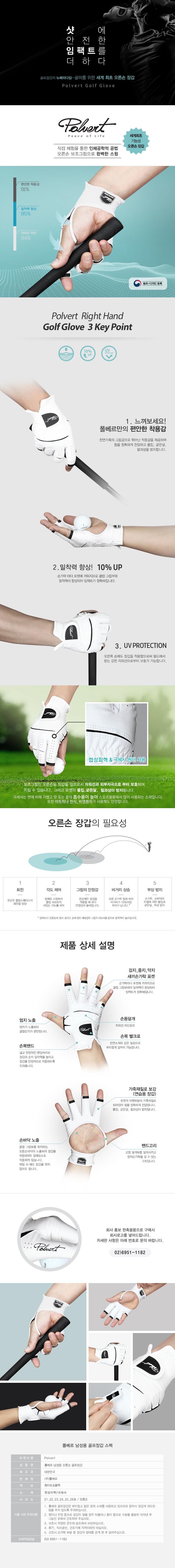 남자오른손_합성피혁극세사(수정).png